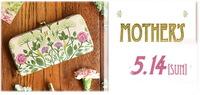 5月14日は母の日デス♡