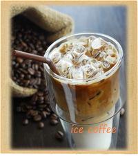 アイスコーヒーの美味しい季節♫