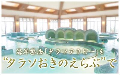 """海洋療法「タラソテラピー」を""""..."""