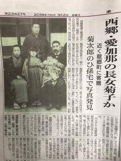 奄美ホライゾン日記blog:西郷菊...