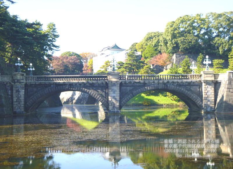 二重橋と誤認される正門石橋