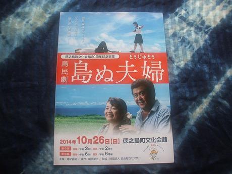 島民劇「島の夫婦」