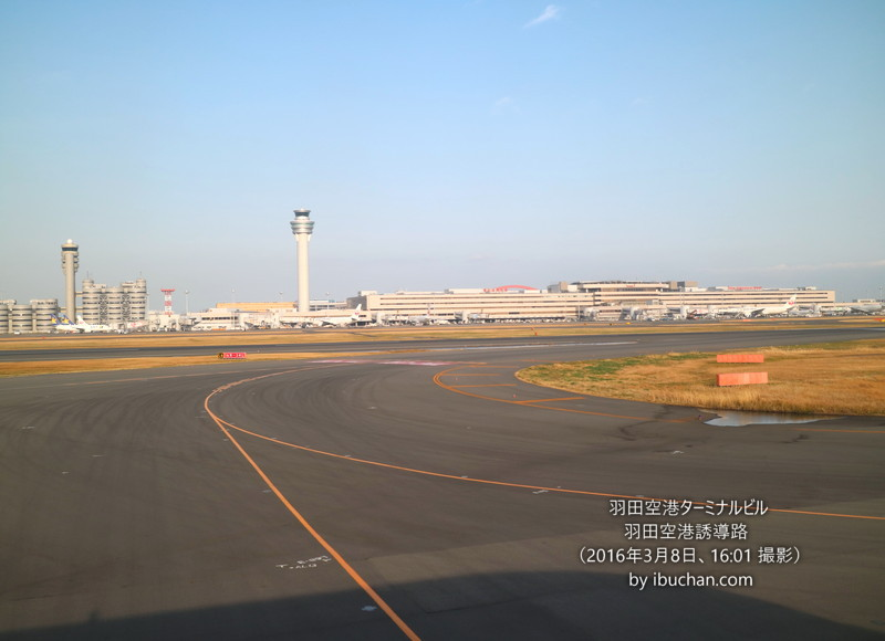 羽田空港ターミナルビル