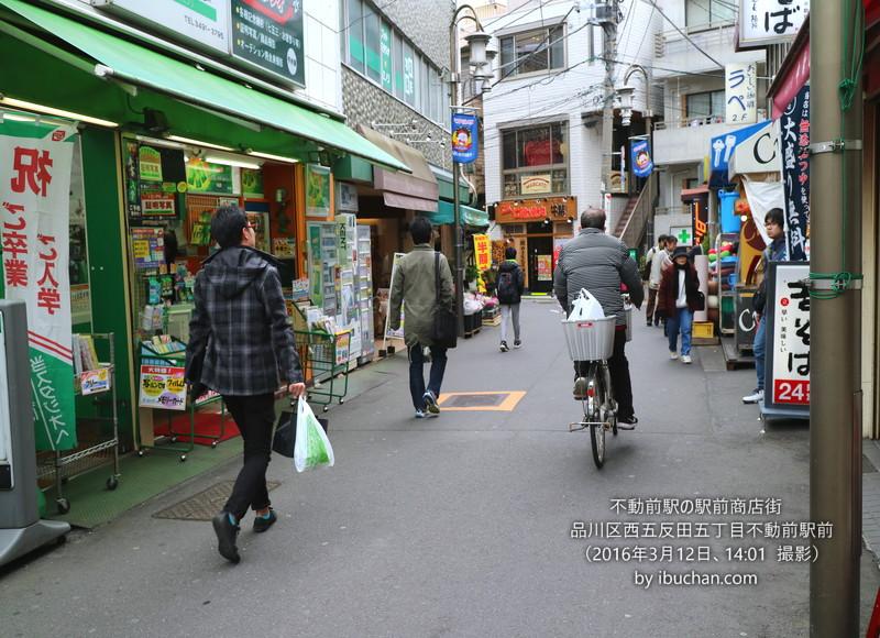 不動前駅の駅前商店街