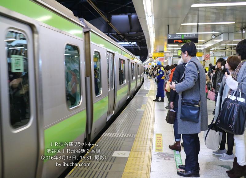 JR渋谷駅プラットホーム
