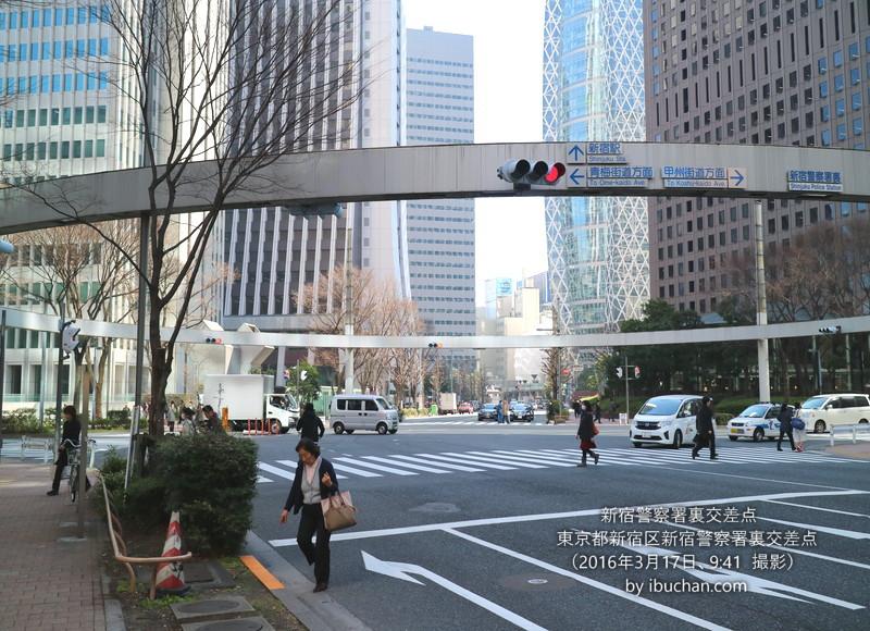 新宿警察署裏交差点