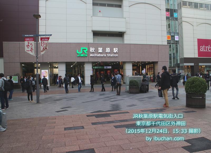 R秋葉原駅電気街入口