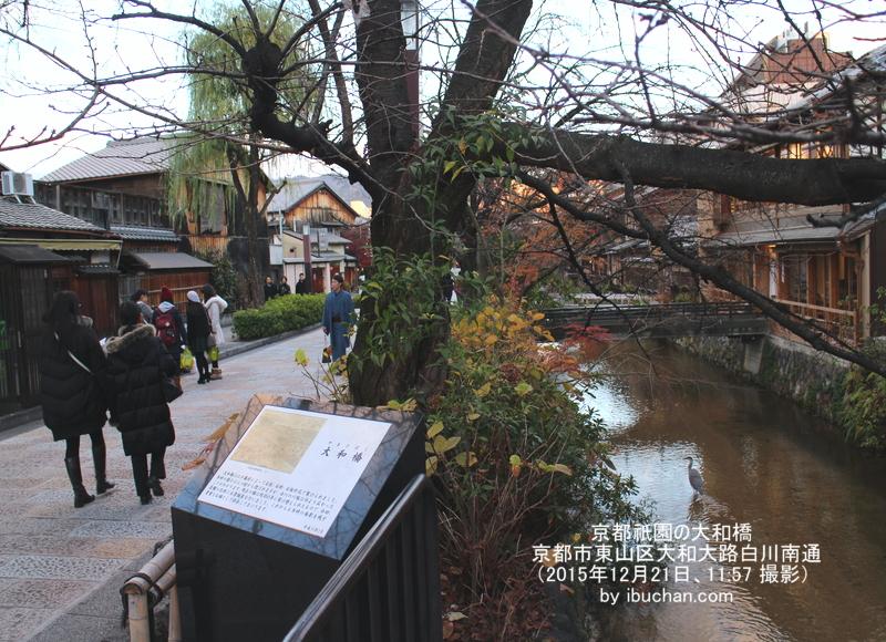 京都祇園の大和橋