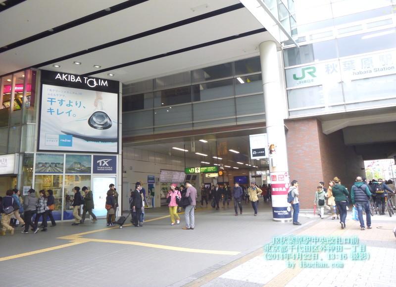 JR秋葉原駅中央改札口前