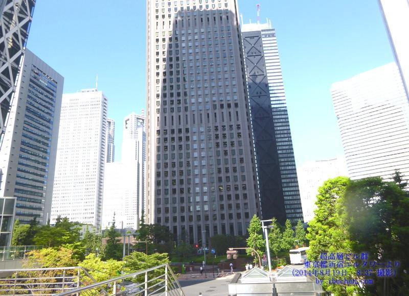 西新宿超高層ビル群