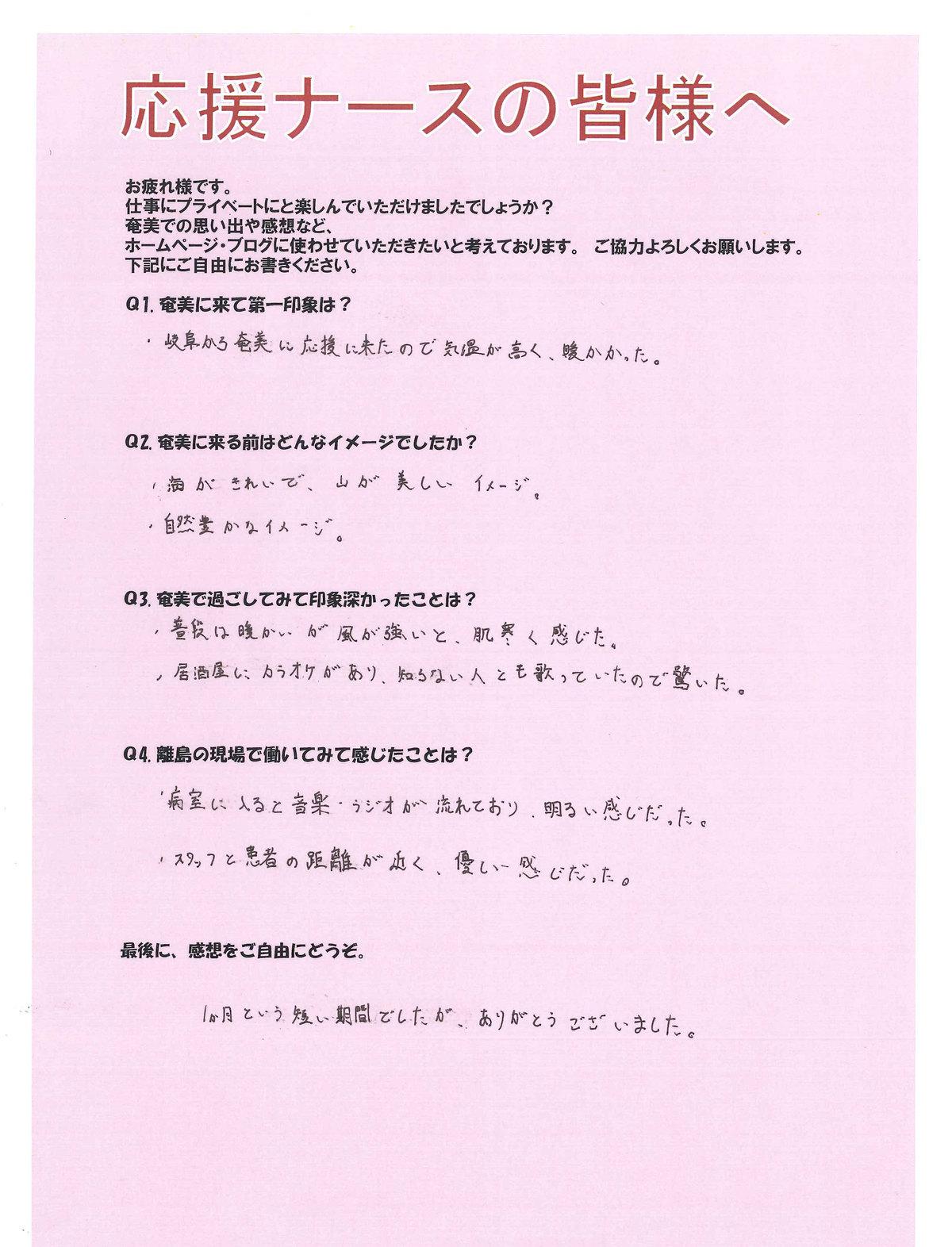 離島医療・離島応援・看護師・助産師・名瀬徳洲会病院・奄美
