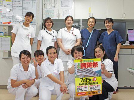 離島・奄美・離島医療・徳洲会・イベント・病院祭・名瀬徳洲会病院