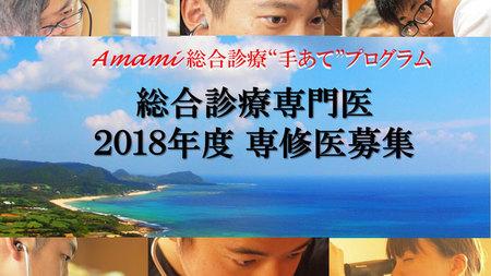 離島医療・専攻医・総合診療医・名瀬徳洲会病院・リクルート