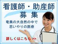 離島医療・離島応援・看護師・助産師・徳洲会・名瀬徳洲会病院・奄美