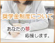 離島医療・奨学金・医師・看護師・名瀬徳洲会病院
