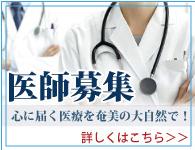 離島医療・医師・研修医・名瀬徳洲会病院・リクルート