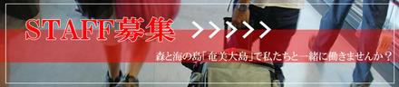 離島医療・コメディカル・リクルート・名瀬徳洲会病院