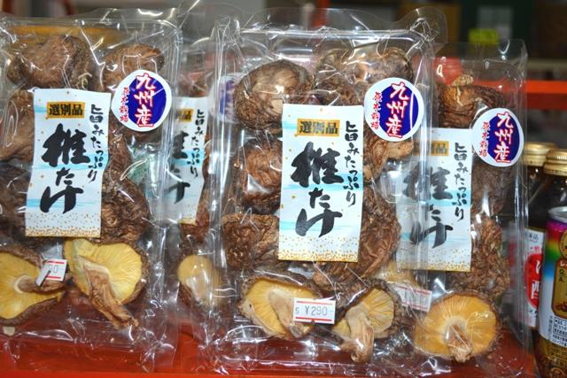 丸平・椎茸