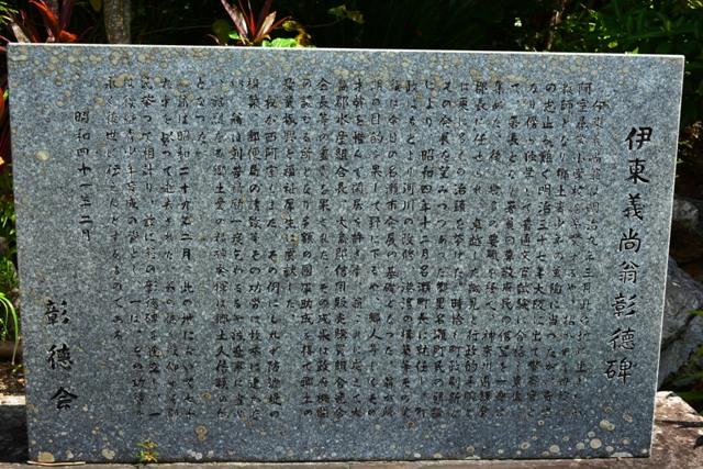 11伊東義尚顕彰碑